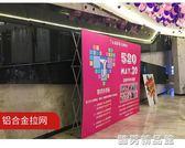 鐵拉網展架戶外折疊舞台展示架噴繪廣告牌簽名牆結婚慶簽到背景牆CY 酷男精品館