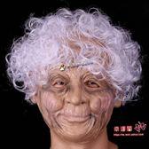 搞怪面具 萬聖節化妝舞會搞怪搞笑表演面具 全臉老太太老太婆巫婆面具