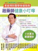 (二手書)趙藥師健康小叮嚀:家庭預防醫學保健指南