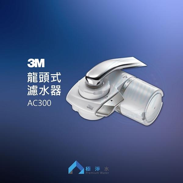 3M AC300 龍頭式濾水器 │ 極淨水
