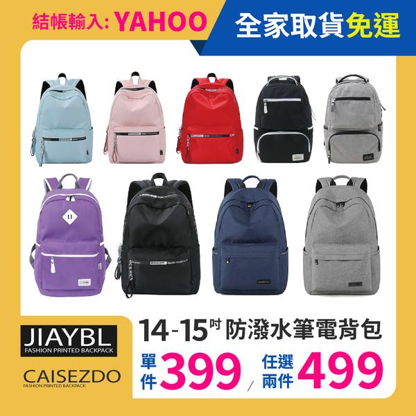 【時時樂限定】JIAYBL™ CAISEZDO™ 14~15吋防潑水筆電背包 單件399 兩件499 彩色世界