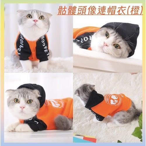 【S號】 酷帥有型 狗狗骷髏頭像連帽衣 寵物衣服 造型寵物衣 貓咪保暖 貓用品 貓抓板 貓奴