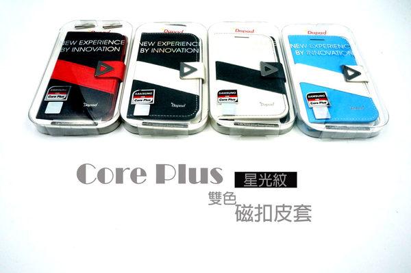 【限量出清】Samsung Core Plus 星光紋雙色磁扣皮套