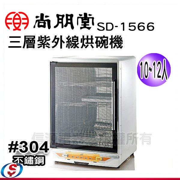 【信源電器】10~12人份【尚朋堂三層紫外線烘碗機】SD-1566/SD1566