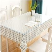 透明桌布加厚pvc軟玻璃防水防油免洗防燙餐桌墊子【聚可愛】