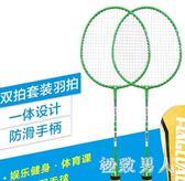 鐵合金一體羽毛球拍2支裝雙拍初學業余娛樂套裝成人耐用 JY6271【極致男人】