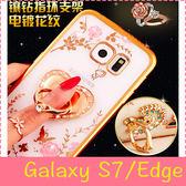 【萌萌噠】三星 Galaxy S7 / S7Edge  秘密花園電鍍閃鑽保護殼+心型扇型支架 全包矽膠軟殼 手機殼