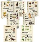 改變歷史的50種:《武器》+《食物》+《動物》+《醫藥》+《植物》+《礦物》+《鐵路》