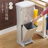日式廚房雙層分類大號垃圾桶客廳家用塑料創意腳踏有蓋臥室垃圾筒CY『新佰數位屋』