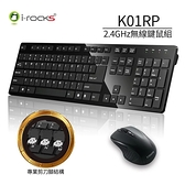 i-rocks 艾芮克 IRK01RP 無線鍵盤滑鼠組 [富廉網]