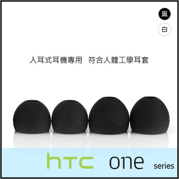 ▼入耳式 矽膠耳塞套 (M號)+(S號)/可替換/內耳式/HTC ONE MAX T6 803S/mini M4/M7 801e/M8/M9/M9+/ME/E8/E9/E9+/A9/X9