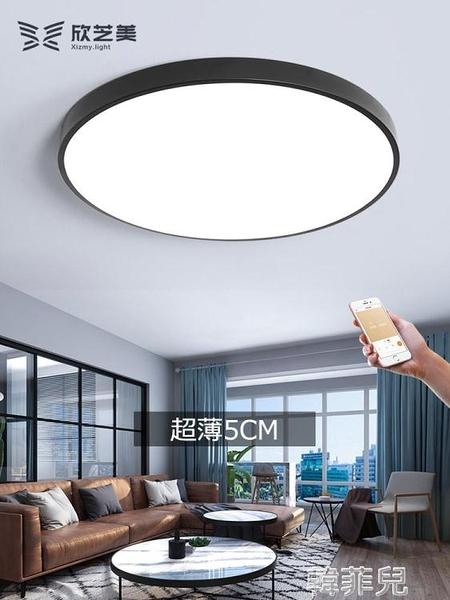 吸頂燈 超薄現代北歐LED吸頂燈圓形臥室燈飾客廳燈創意書房餐廳陽台燈具 MKS韓菲兒