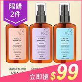 【限購2】韓國 RAIP R3 菁粹摩洛哥阿甘油(100ml)有香款 3款可選【小三美日】免沖洗護髮 $139