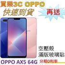 OPPO AX5 雙卡手機 64GB,送...