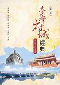 臺灣府城經典─導覽‧逍遙遊(第三版)