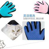 【雙12】全館低至6折擼貓手套貓寵物梳子狗狗梳毛擼毛刷去浮毛狗脫毛除毛貓咪用品