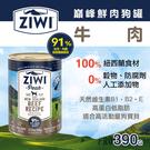 【毛麻吉寵物舖】ZiwiPeak巔峰 91%鮮肉無穀狗主食罐-牛肉-390g 狗罐頭/無穀/主食罐