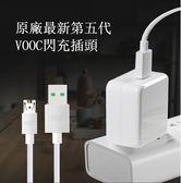 OPPO原廠 第五代閃充 VOOC 4A充電器 閃充數據線 R11 R9s R9 Plus R11s R15 Pro
