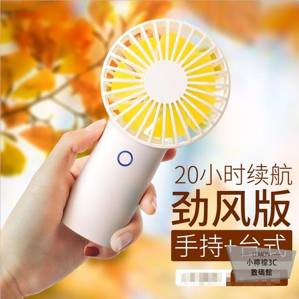 usb風扇便攜式手持小型隨身迷你電風扇電動【小檸檬3C】