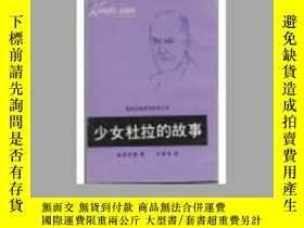 二手書博民逛書店少女杜拉的故事罕見86年1版1印Y25717 佛洛伊德 著 文榮
