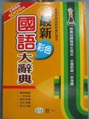 【書寶二手書T1/字典_JCS】最新彩色國語大辭典_原價600_字典編輯委員會