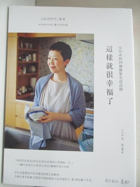 【書寶二手書T2/心靈成長_HUM】這樣就很幸福了-小川糸的29個簡單生活法則_小川糸,  陳令嫻