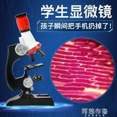 顯微鏡 康大顯微鏡兒童科學初中生小學生專業生物高倍1200倍家用實驗套裝 阿薩布魯