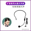 擴音器麥克風小耳麥話筒頭戴式教師專用有線話筒蜜蜂通用 極簡雜貨