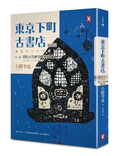 (二手書)東京下町古書店(4):番外篇 背負天皇密令的華族之女 MY BLUE HEAVEN