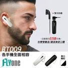 FLYone 超輕量BT009 藍牙4.0商務型-立體聲耳機 (加贈專用USB副耳機)