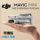 【Mavic MINI 單機版】空拍機 DJI 大疆 御 迷你 輕型 無人機 249g 台灣公司貨 一年保固 屮S6