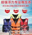 救生衣大人釣魚大浮力背心馬甲遊泳磯釣浮潛兒童船用專業便攜成人 小艾新品