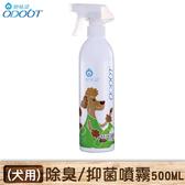 【寵物專區】臭味滾 狗用 除臭/抑菌噴霧瓶 500ml 除臭劑 清潔劑 抗菌 消臭 尿味 角落 地板 沙發