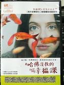 挖寶二手片-P01-395-正版DVD-電影【哈佛沒教的幸福課】-貝兒波麗 奈森連恩 蓋布瑞拜恩 傑森里特(