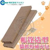 【培菓幸福寵物專營店】日本Marukan《帳篷造型貓抓板補充包‧1個》CT-262
