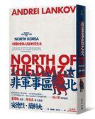 (二手書)非軍事區之北:北韓社會與人民的日常生活