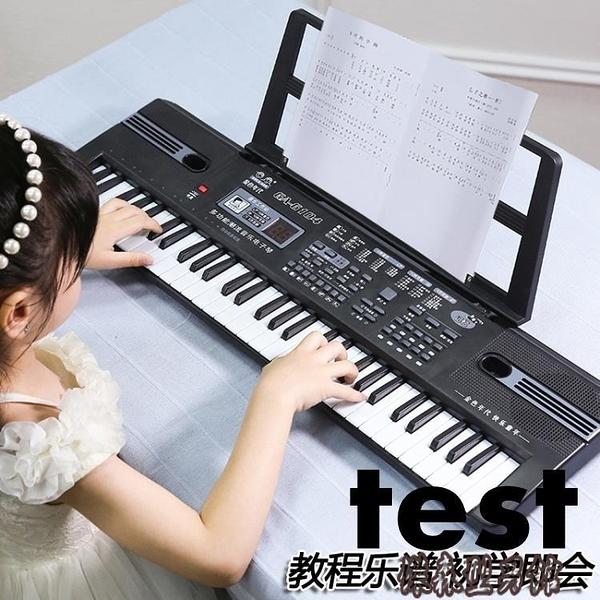 兒童電子琴女孩鋼琴初學3-6-12歲61鍵麥克風寶寶益智早教音樂玩具 AW傑森型男館
