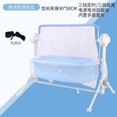 嬰兒床新生兒床電動安撫搖籃床寶寶睡籃哄睡搖搖床【鉅惠85折】