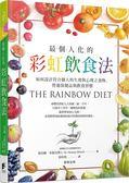 (二手書)最個人化的彩虹飲食法:如何設計符合個人的生理與心理之食物、營養保健..