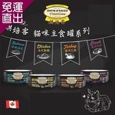 Oven-Baked 烘焙客 加拿大 無穀貓用主食罐  共4種口味  隨機出貨 156g X 24罐【免運直出】