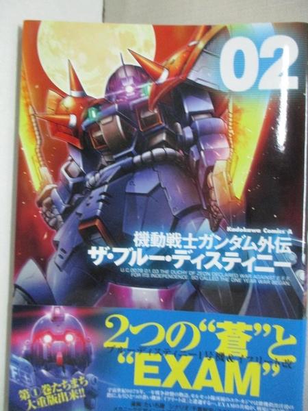 【書寶二手書T9/漫畫書_HT6】(日本版漫畫)機動戰士鋼彈外傳THE BLUE DESTINY NO.2