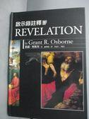 【書寶二手書T2/宗教_HKL】啟示錄註釋(下)_格蘭奧斯邦