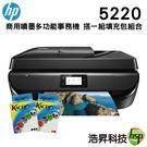 HP OfficeJet 5220【搭一黑一彩填充組合包,登錄送$500禮卷】 All-in-One 商用噴墨多功能事務機