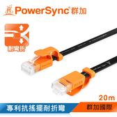 群加 Powersync CAT 6 1000Mbps 耐搖擺抗彎折 高速網路線 RJ45 LAN Cable【超薄扁平線】黑色 / 20M (CLN6VAF0200A)
