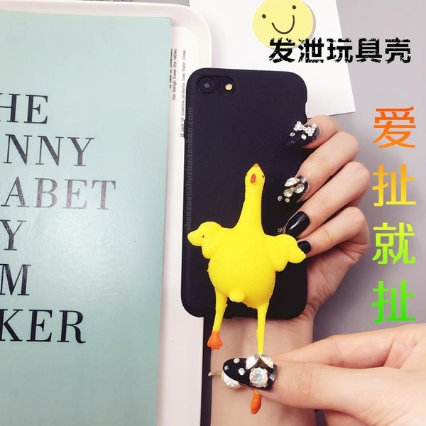 搞笑減壓下蛋雞蘋果XS手機殼iphone11 Pro Max創意XR仿真立體7/8p