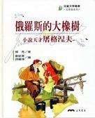 (二手書)俄羅斯的大橡樹:小說天才屠格涅夫