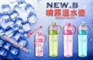 New B 噴霧水杯 噴霧水壺 水瓶 隨身瓶 消暑 運動水壺 隨手杯 降溫水壺 運動水杯 自行車
