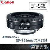 Canon  EF EF-S 24mm f/2.8 STM 總代理公司貨 德寶光學 刷卡分期零利率