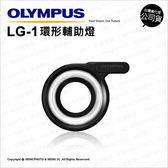 Olympus LG-1 環型輔助燈 元佑公司貨 LED 導光板 導光環 微距環閃★24期免運★適TG-1 TG-2 TG-3 薪創