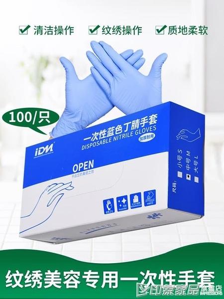 一次性乳膠手套丁晴橡膠防水防護加厚塑膠家務紋繡美容清潔手套 印象家品